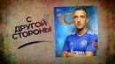С другой стороны Денис Попович