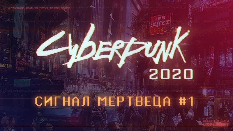 Cyberpunk 2020 | Сигнал Мертвеца ч.1 | НРИ | Киберпанк