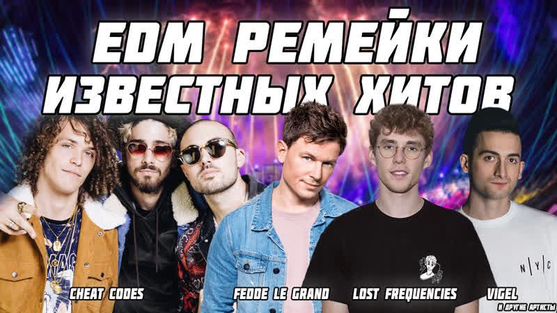 EDM REMAKES 2 Sam Feldt, Fedde Le Grand, Lost Frequencies, Cheat Codes, etc EDM ремейки хитов