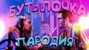 ФРЕНДЗОНА / МЭЙБИ БЭЙБИ — БУТЫЛОЧКА (пародия - DraftRout)