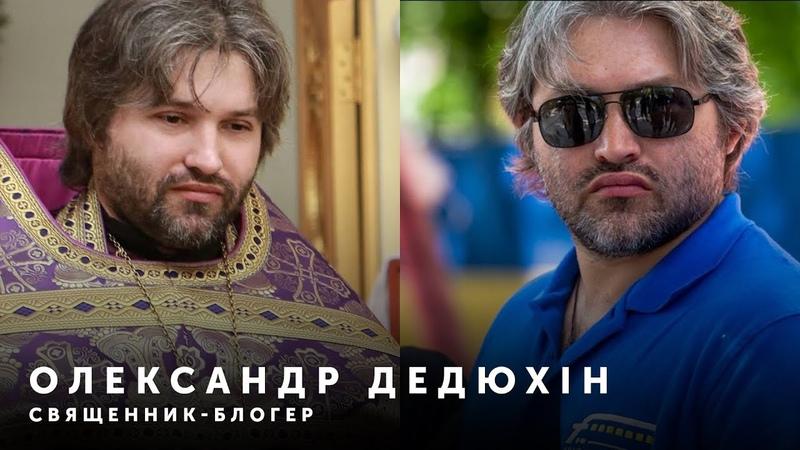 Священник-блогер Дедюхін Я теж за Московський патріархат, але малєнькій і ганімий