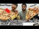 Обзор доставки из пиццерии Алло! Пицца / Pizza-allo Доставка еды за 30 мин Хрен Вам! Validay