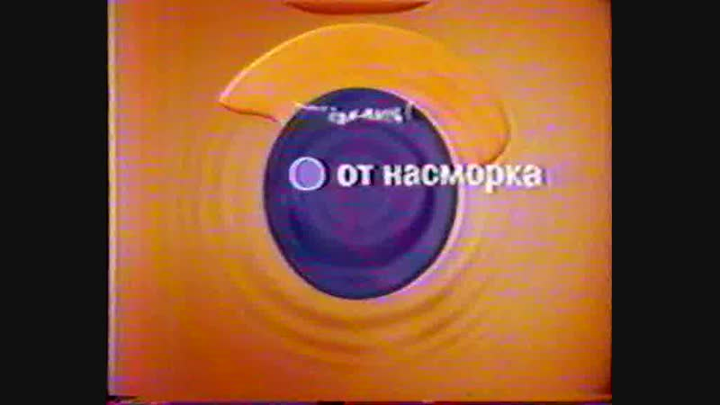 Отрывок рекламных блоков (Россия, 13 декабря 2005) (4)