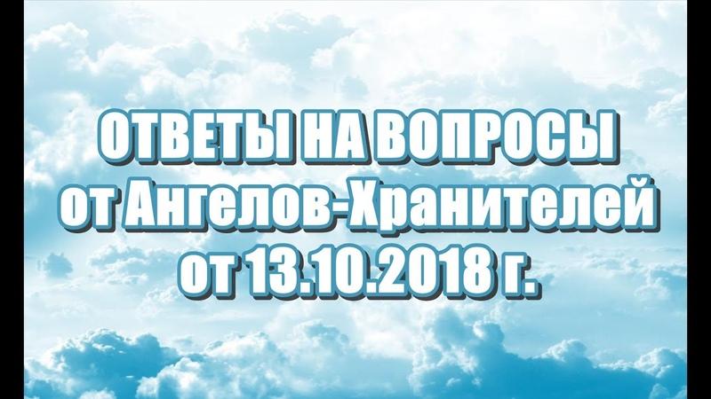 🔹ОТВЕТЫ НА ВОПРОСЫ от Ангелов-Хранителей от 13.10.2018 г.