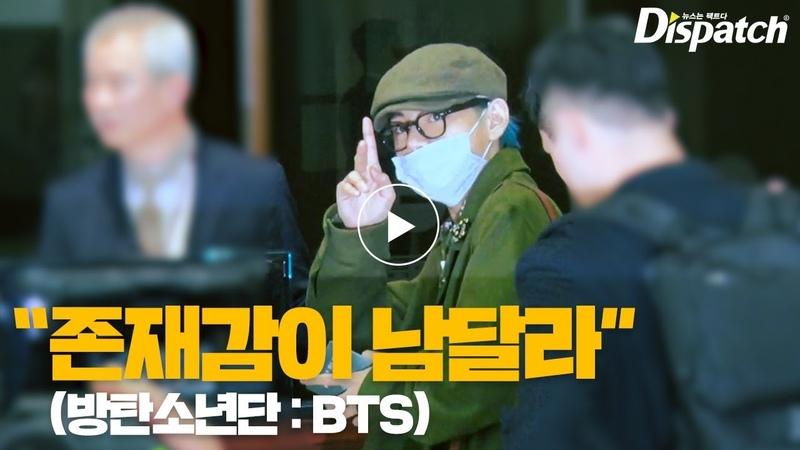 방탄소년단(BTS), 존재감이 남달라…출국 공항패션 [디패짤]