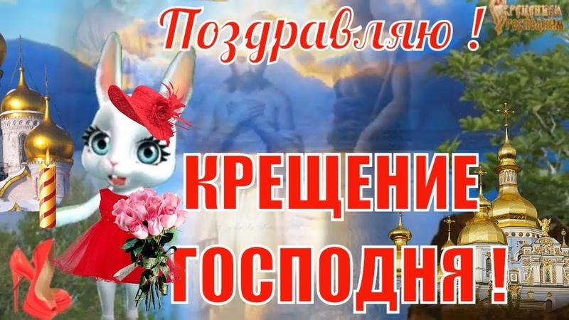 Поздравление и пожелания с Крещением Господним 19 января Видео открытка на КРЕЩЕНИЕ