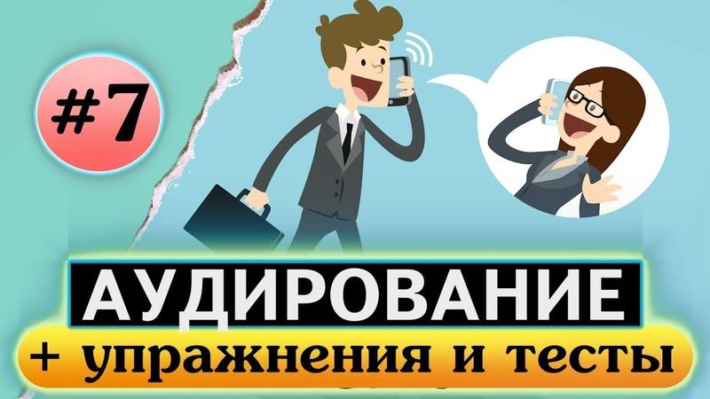 Аудирование по английскому языку Английский на слух Урок 7 Business Бизнес