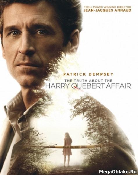 Правда о деле Гарри Квеберта (1 сезон: 1-10 серии из 10) / The Truth About the Harry Quebert Affair / 2018 / ПМ (SDI Media) / WEB-DLRip + WEB-DL (1080p)