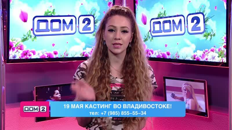 Кастинг во Владивостоке
