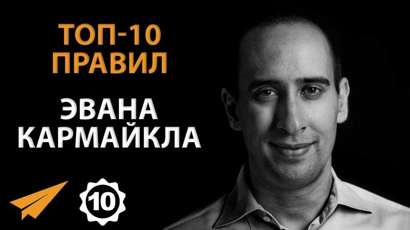 Верь! - Эван Кармайкл - Правила Успеха