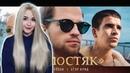 РЕАКЦИЯ НА ЛСП, Feduk, Егор Крид – Холостяк