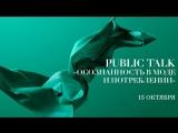 H&M Public Talk - Осознанность в Моде и Потреблении
