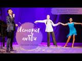 История Любви Historia de un Amor Евгений ОКунев Песня на испанском языке