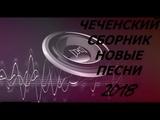 ЧЕЧЕНСКИЕ ПЕСНИ СБОРНИК САМЫЕ НОВЫЕ 2018