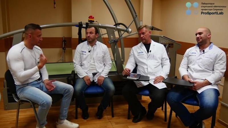 Тренировка сердца и выносливости. Интервью Дениса Зиновьева со специалистами лаборатории Селуянова
