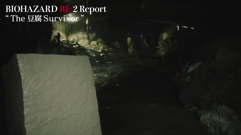 RE:2 Report №33 — Выживший Тофу