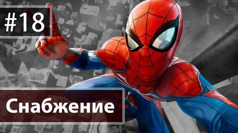 Прохождение Spider-Man (2018) /PS4/ ➤ Снабжение [18] {4K}