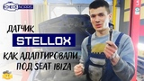 Замена верхнего кислородного датчика на Seat Ibiza 2003г.в. двигатель BBY Stellox
