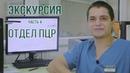 Экскурсия по медицинской лаборатории ОПТИМУМ г Сочи часть 4 ОТДЕЛ ПЦР