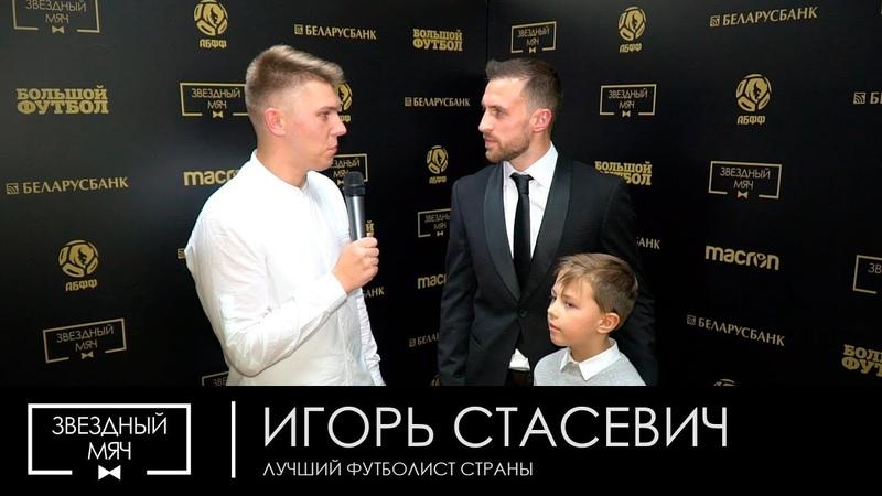 Флэш-интервью с лучшим футболистом Беларуси 2018 года Игорем Стасевичем