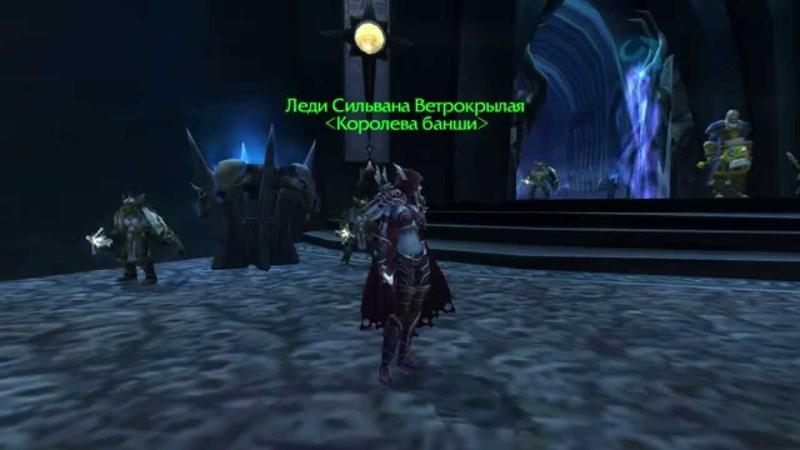 World of Warcraft Возмездие Сильваны