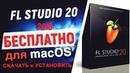 Скачать и как установить FL Studio 20 бесплатно for Mac os 2018