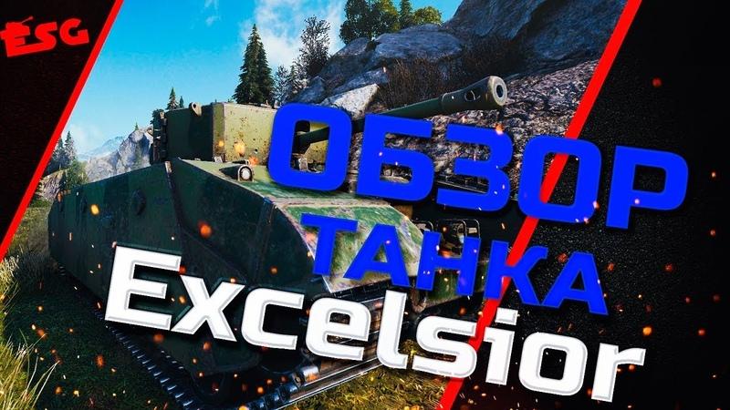 Обзор танка Excelsior