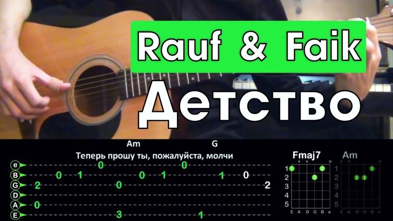 Rauf Faik - Детство \ Разбор песни на гитаре \ Табы, аккорды и бой \ Без баррэ
