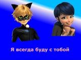 Клип Леди Баг и Супер Кот (Всегда буду с тобой Френды и Саша Спилберг)