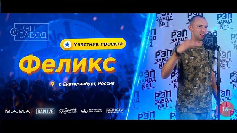 Рэп Завод [LIVE] Феликс (591-й выпуск / 4-й сезон). 27 лет. Город: Екатеринбург, Россия.