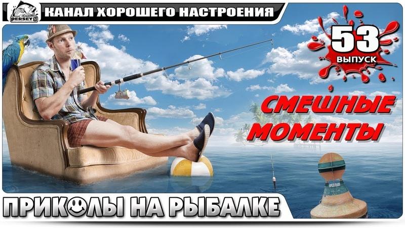 ПРИКОЛЫ НА РЫБАЛКЕ Cмешные моменты на рыбалке 53