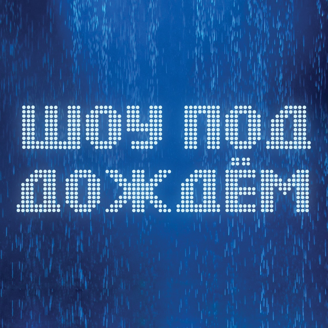 Афиша Волгоград ШОУ ПОД ДОЖДЕМ / 24 ноября / ВОЛГОГРАД
