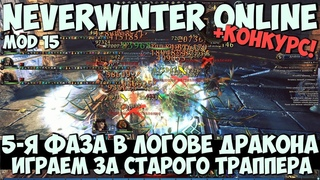 Играем за Траппера (5-я Фаза в Логове Безумного Дракона) | Neverwinter Online | Mod 15