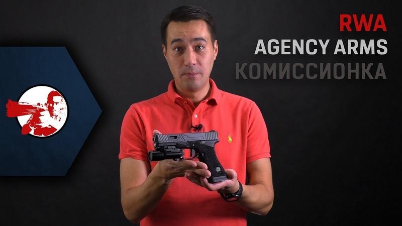Комиссионка 2. RWA Agency Arms Glock 17