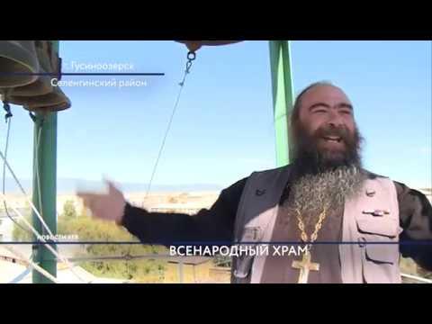 В Бурятии начинается марафон по сбору средств на строительство храма в Гусиннозерске
