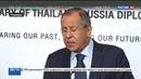 Новости на Россия 24 • Азиатское турне Лаврова завершается в Таиланде