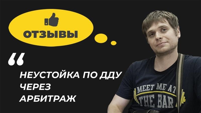 Отзыв об услугах компании Хелп ДДУ по взысканию неустойки с застройщика ТомСтрой