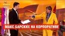 Макс Барских на корпоративе – Комик на миллион ЮМОР ICTV