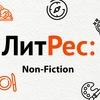ЛитРес: Non-Fiction