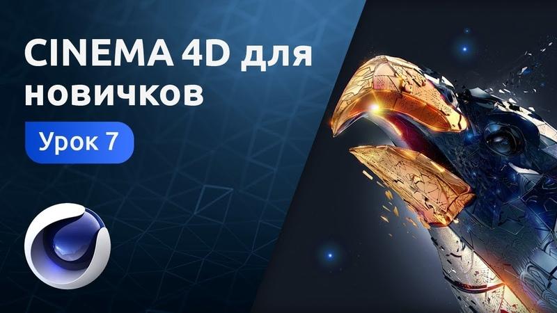 Мини курс Cinema 4D для новичков Урок 7 Анимация и рендер