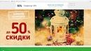 Скидки интернет магазина Райтон акции на Новый Год действуют до 31 января