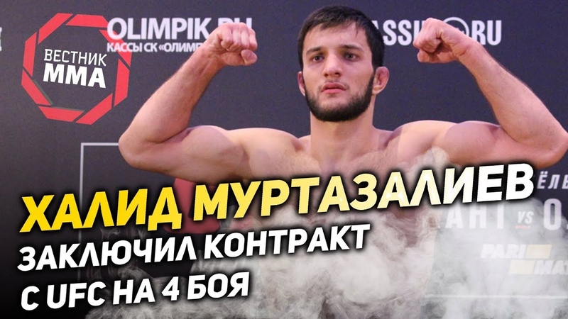 Халид Муртазалиев - Заключил контракт с UFC на 4 боя