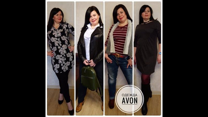Одежда Avon готовые луки спортивное 5 каталога платье черное блуза белая джемпер серый платье Кензо