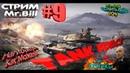 Играем с подписчиками Tank Force Мой клан ГрЕшНиКи Танкуем на Новый год С Новым 2019г
