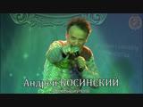 Андрей КОСИНСКИЙ -