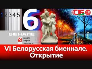 Торжественное открытие VI Белорусской биеннале живописи, графики и скульптуры