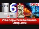 Торжественное открытие VI Белорусской биеннале живописи графики и скульптуры