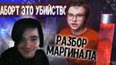 Маргинал разбирает видео Соколовского про аборты