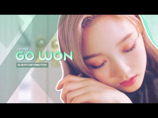 Loona/gowon [x x] album distribution