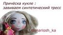 Причёска кукле: завиваем синтетический тресс